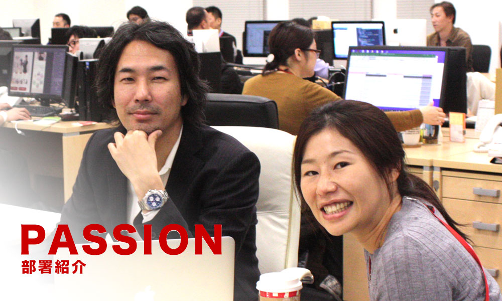 PASSION 部署紹介 経営サポート室 人事担当
